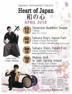 20180321-wagaku-flyer_april_2018__final_version_.jpg