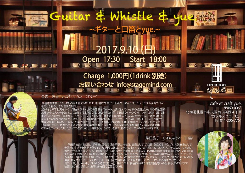 20170910_Guitar&Whistle&yue.
